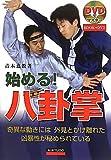 始める!八卦掌 (DVDでマスター)