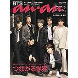 2019年 7/10号 カバーモデル:BTS( 防弾少年団 )グループ