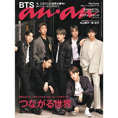 an・an 2019年 7/10号 表紙画像