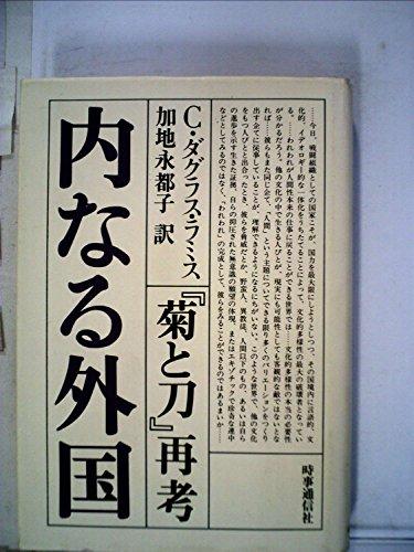 内なる外国―『菊と刀』再考 (1981年)