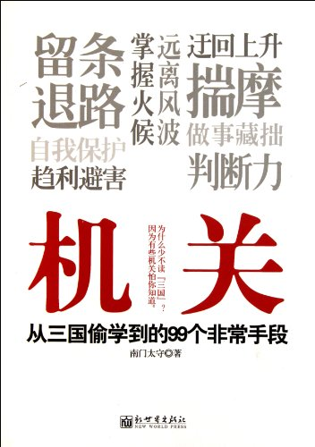 The Wisdom in Workplace-99 extraordinary measures learned from Romance of  the Three Kingdoms (Chinese Edition)