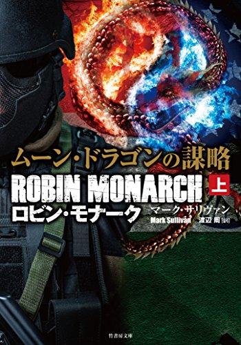 ムーン・ドラゴンの謀略 ロビン・モナーク 上 (竹書房文庫)