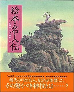 絵本・名人伝 | 小林 豊, 中島 ...