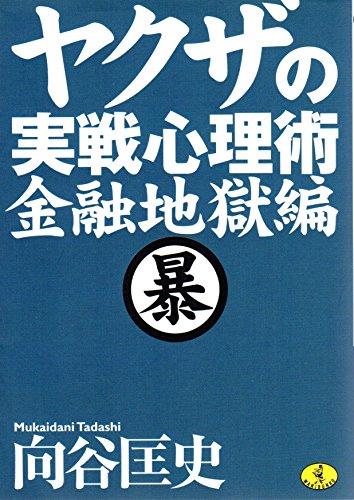 ヤクザの実戦心理術 金融地獄編 (ワニ文庫)