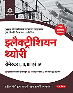 Buy Arihant Electrician Theory Semester Wise It I Book Hindi Median