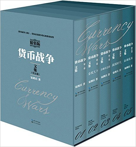 Download 货币战争文集 (套装共5册) PDF