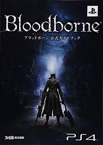 PS4 ブラッドボーン 公式ガイドブック