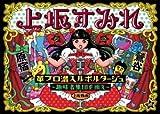 Sumire Uesaka - Kawaburo Sennyu Reportage Shumisha Shudan Wo Oe [Japan DVD] KIBM-395