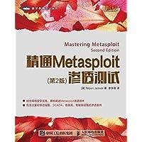 精通Metasploit渗透测试 第2版