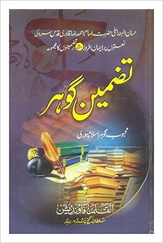 Books pdf naqabat in urdu