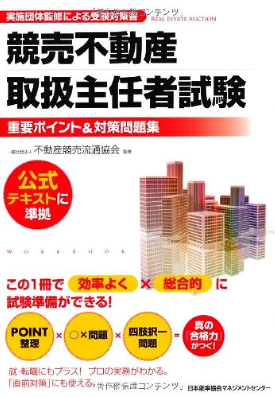 ビジネス実務法務検定試験3級公式テキスト〈2014年度版〉