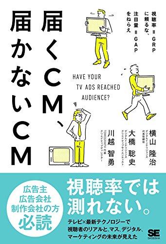 届くCM、届かないCM 視聴率=GRPに頼るな、注目量=GAPをねらえ