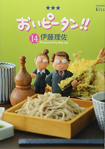 おいピータン!!(14) (ワイドKC)