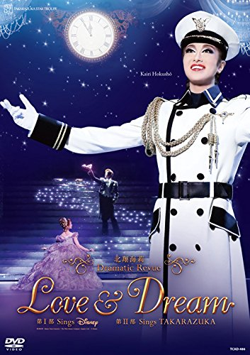 星組梅田芸術劇場公演 北翔海莉 Dramatic Revue『LOVE & DREAM』— I. Sings Disney/ II. Sings TAKARAZUKA— [DVD] B01BTIIRT2