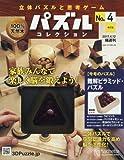 パズルコレクション改訂版(4) 2017年 4/12 号 [雑誌]