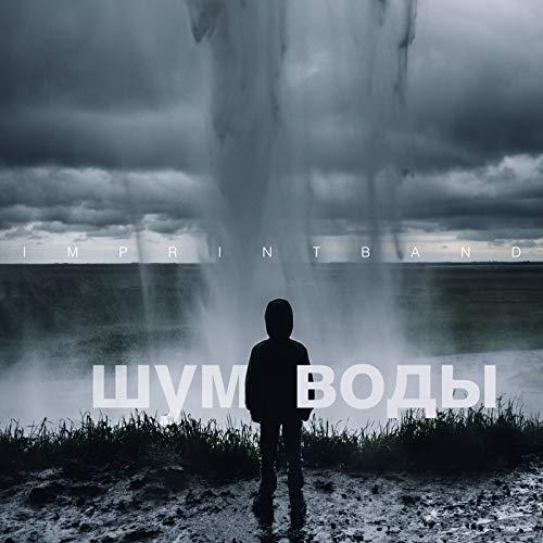 Imprintband — Шум воды (2018)