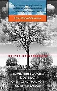 Тысячелетнее царство (300—1300) (Очерки визуальности) (Russian Edition) by [Воскобойников, Олег]