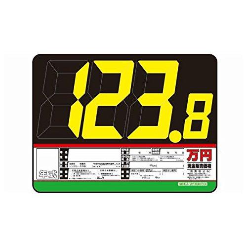 【平日15時までのご注文で当日発送】SK製 サンドイッチ合板製 プライスボード 10枚セット 数字付 SK-18S 10枚セット  B01MAW1WYA