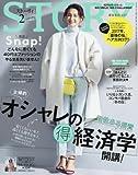 STORY(ストーリィ) 2017年 02 月号 [雑誌]