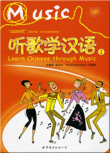 Learn Chinese through Music ()(English Version) with 1CD-ROM format (Chinese Edition)