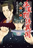 Asura scarlet and Heike Monogatari Ibun Ao (Daito Comics 284) (2012) ISBN: 4886539661 [Japanese Import]