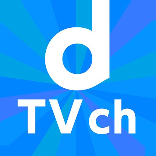- dTVチャンネル