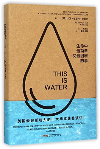 This is Water: some thoughts,delivered on a significant occasion,about living a compassionate life (Chinese Edition)