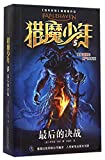 download ebook fablehaven: keys to the demon prison (chinese edition) pdf epub