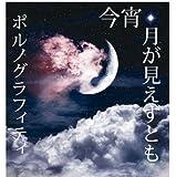 今宵、月が見えずとも(初回生産限定盤)