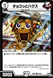 デュエルマスターズ チョコっとハウス(コモン) マジでB・A・Dなラビリンス!!(DMRP02)