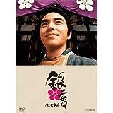 銀二貫 [DVD]
