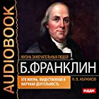 Benjamin Franklin. His Life, Social and Scientific Activity [Russian Edition] | Livre audio Auteur(s) : Abramov Yakov Narrateur(s) : Natalya Belyaeva