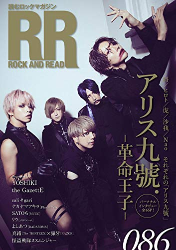ROCK AND READ 最新号 表紙画像