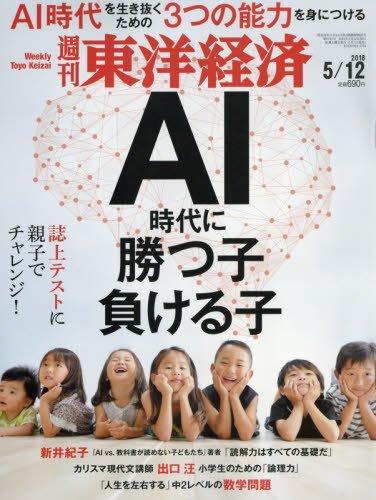 週刊東洋経済 2018年5月12日号 [雑誌](AI時代に勝つ子・負ける子)
