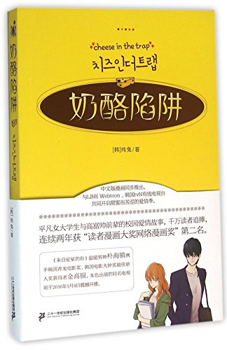 Cheese in the Trap (Chinese Edition)