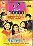 Pancharatna - 2 Saregama L'il Champs (TV Show / Concert / Indian Music)