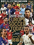 EUROPE SOCCER TODAYシーズン開幕号 2019ー2020 (NSK MOOK)