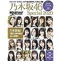 乃木坂46 Special
