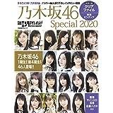 乃木坂46 Special 2020