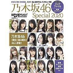 乃木坂46 Special 最新号 サムネイル