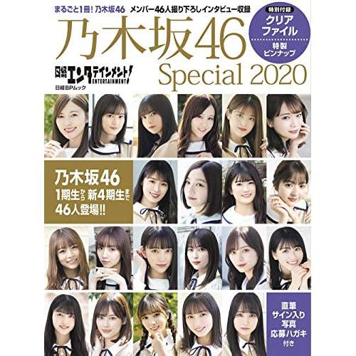 乃木坂46 Special 表紙画像