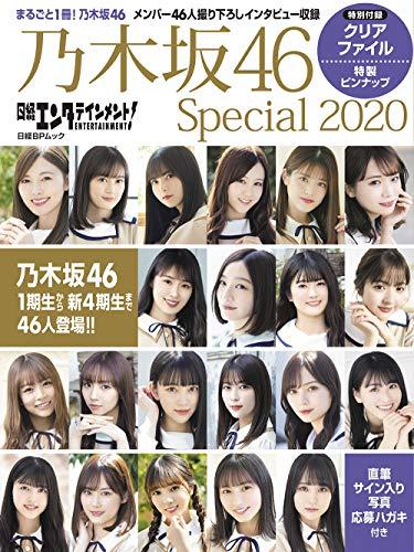 乃木坂46 Special 最新号 表紙画像