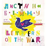 Letters on the War: Children Write to Soldiers / Lysty na Viinu: Dity Pyshut Soldatam