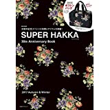 2017 SUPER HAKKA 30th Anniversary Book 花柄ボストンバッグ