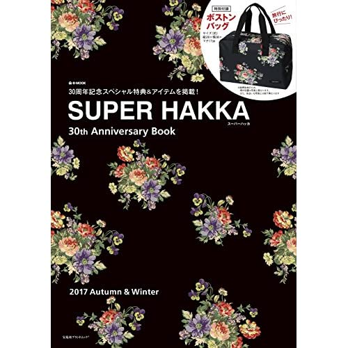 SUPER HAKKA 30周年記念号 画像