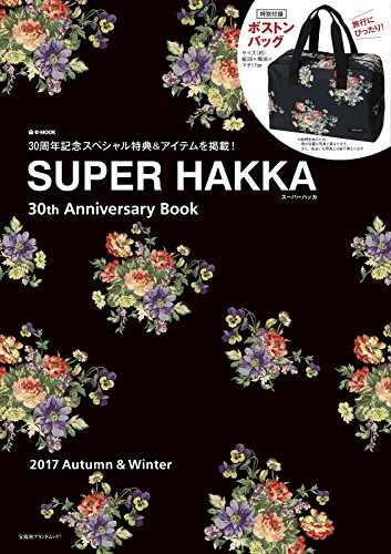 SUPER HAKKA 2017 - 30th Anniversary Book 大きい表紙画像