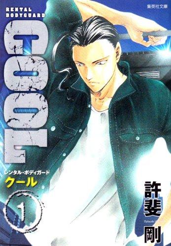COOL 1 (集英社文庫―コミック版) (集英社文庫 こ 34-1)
