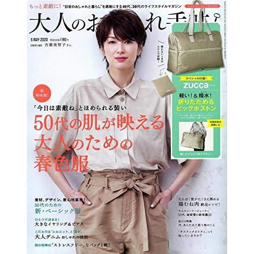 大人のおしゃれ手帖 2020年5月号 表紙画像