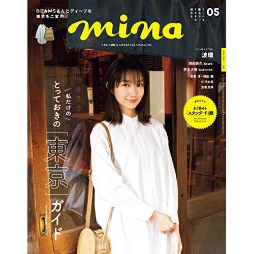 mina 2020年5月号 表紙画像