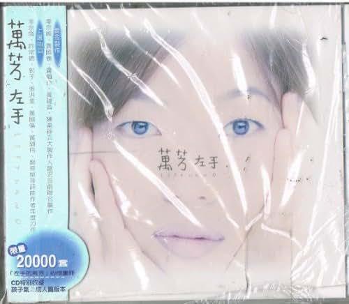 WanFang-Left Hand CD
